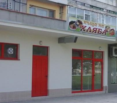 магазин Къща на хляба